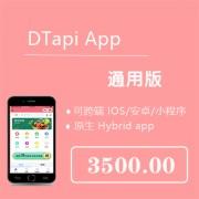 DTapi app通用版:destoon7.0 原生APP,小程序,vue开发,可跨端,支持安卓,ios,微信小程序,百度小程序,支付宝小程序,头条小程序