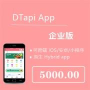 DTapi app 企业版:destoon7.0 原生APP,小程序,vue开发,可跨端,支持安卓,ios,微信小程序,百度小程序,支付宝小程序,头条小程序