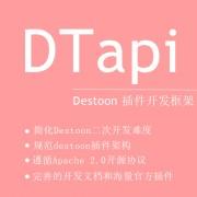 DTapi destoon插件开发框架